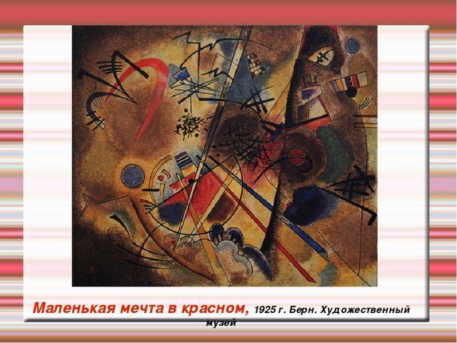 Маленькая мечта в красном, 1925 г. Берн. Художественный музей