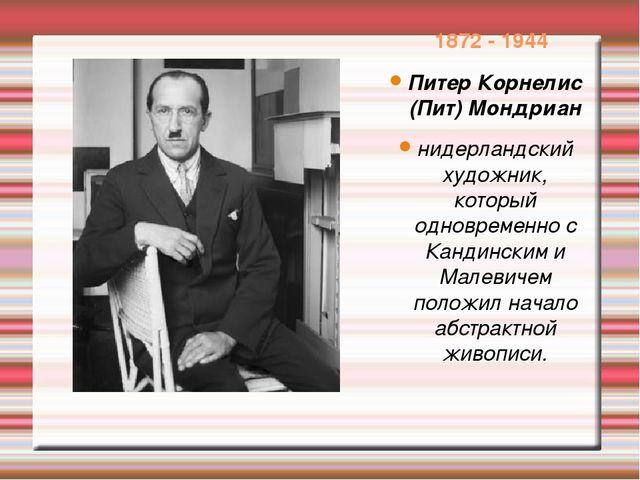 1872 - 1944 Питер Корнелис (Пит) Мондриан нидерландский художник, который одн...