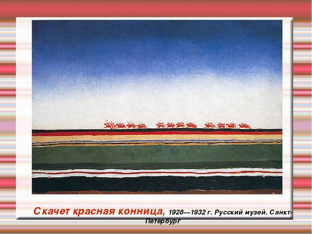 Скачет красная конница, 1928—1932 г. Русский музей. Санкт-Петербург
