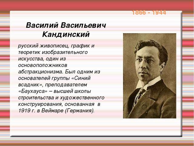 1866 - 1944 Василий Васильевич Кандинский русский живописец, график и теорети...