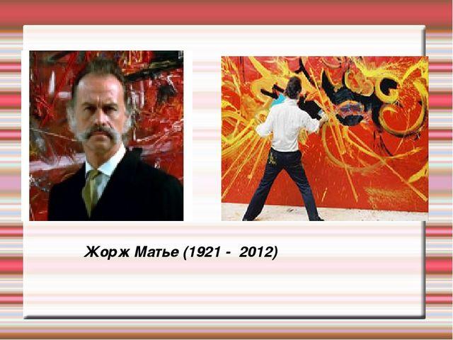 Жорж Матье (1921 - 2012)