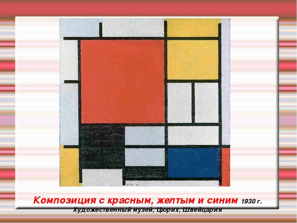 Композиция с красным, желтым и синим 1930 г. Художественный музей, Цюрих, Шве...