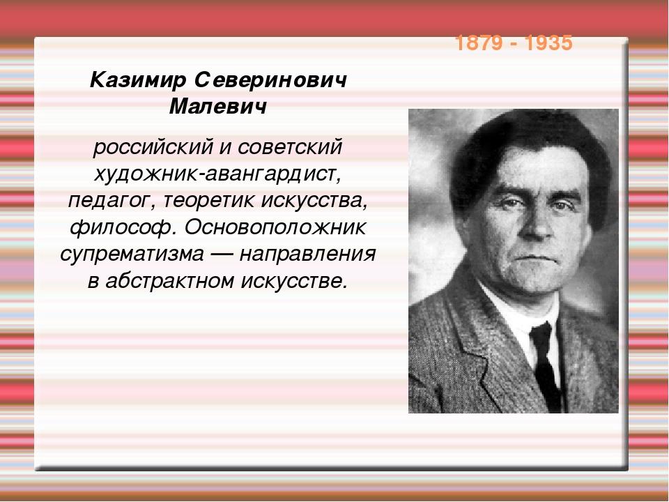 1879 - 1935 Казимир Северинович Малевич российский и советский художник-аванг...