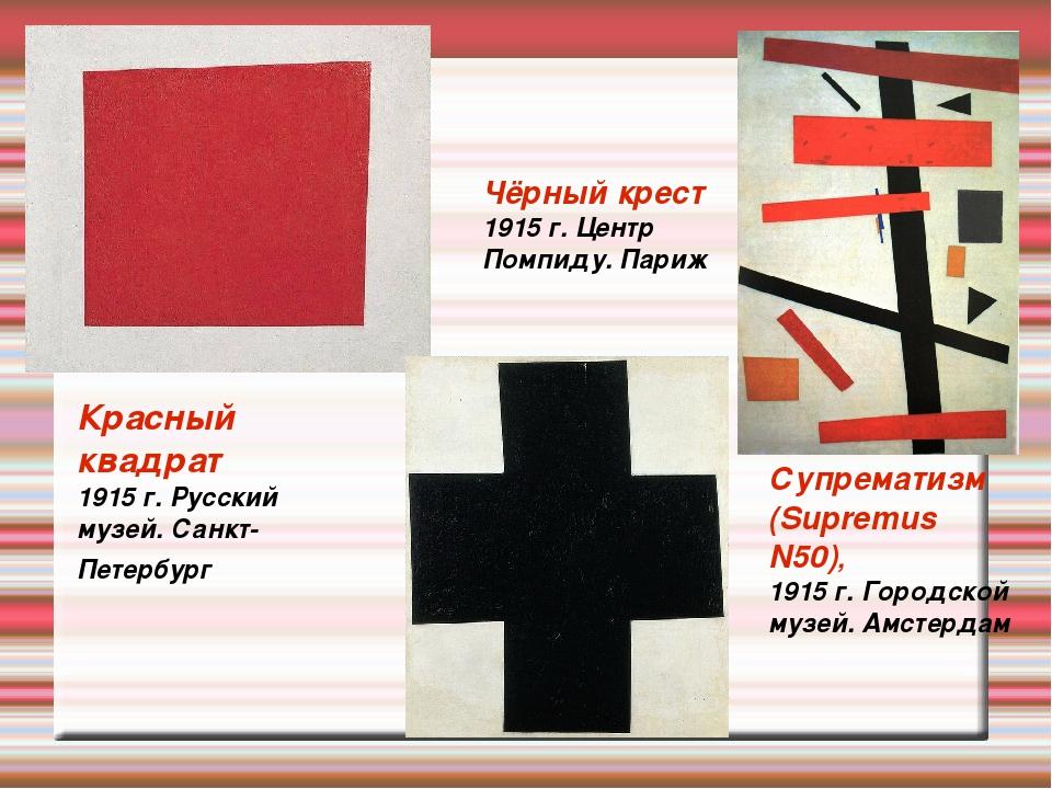 Красный квадрат 1915 г. Русский музей. Санкт-Петербург Чёрный крест 1915 г. Ц...