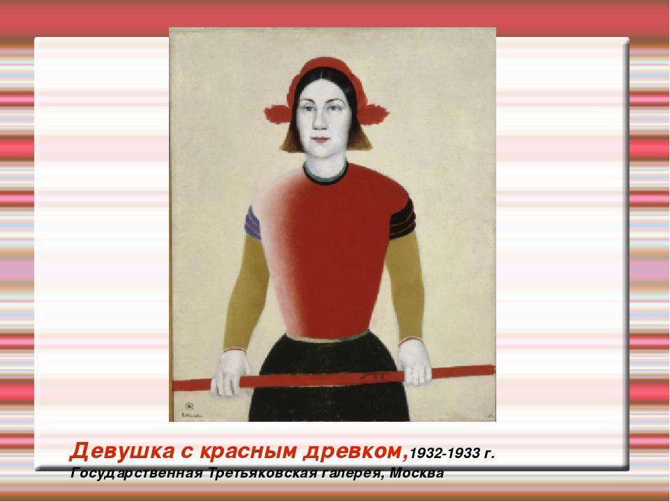 Девушка с красным древком,1932-1933 г. Государственная Третьяковская галерея,...