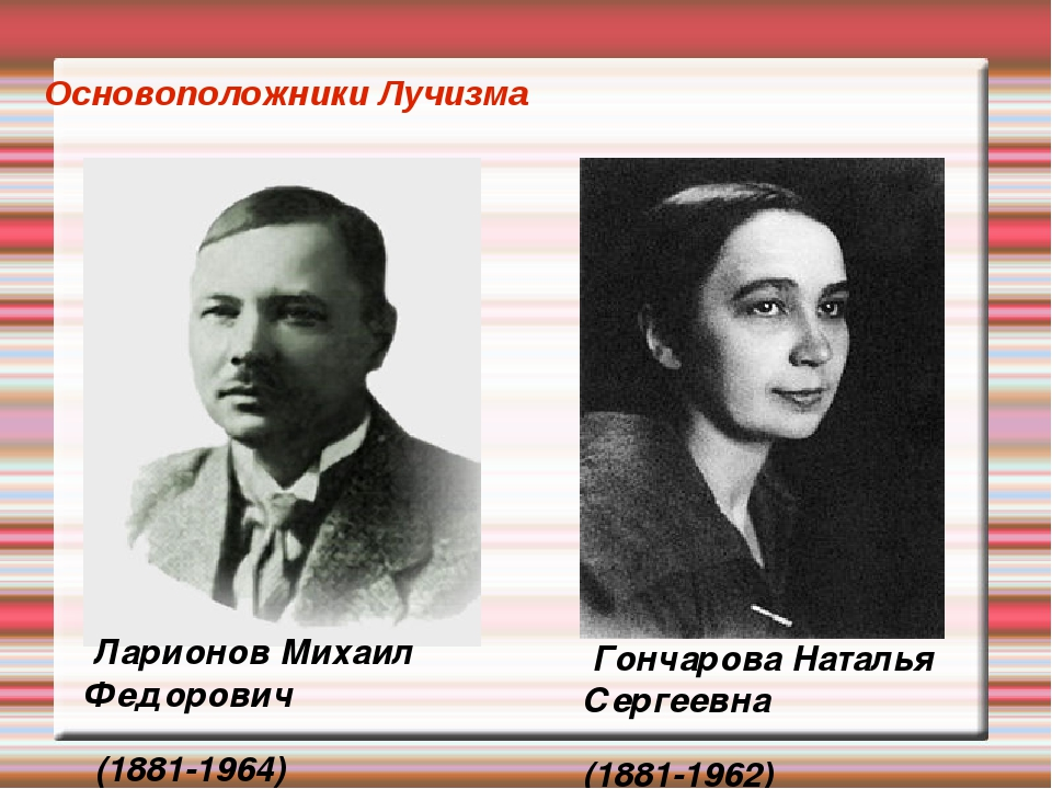 Основоположники Лучизма Ларионов Михаил Федорович (1881-1964) Гончарова Натал...