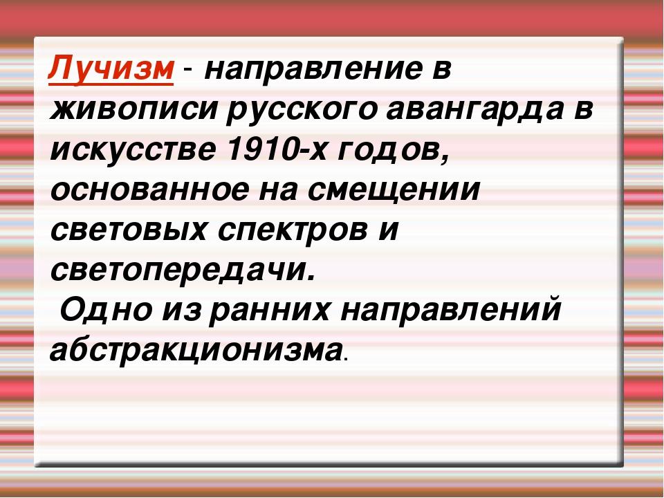 Лучизм - направление в живописи русского авангарда в искусстве 1910-х годов,...