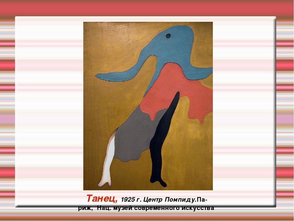 Танец, 1925 г. Центр Помпиду.Па- риж, Нац. музей современного искусства