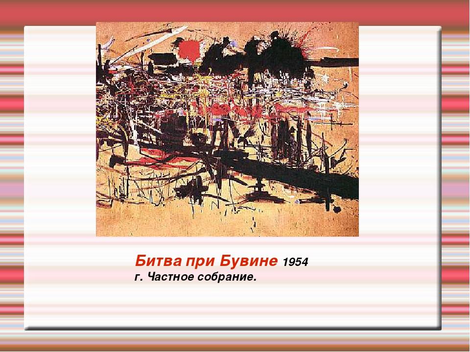 Битва при Бувине 1954 г. Частное собрание.