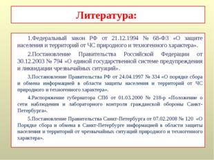 Литература: Федеральный закон РФ от 21.12.1994 № 68-ФЗ «О защите населения и