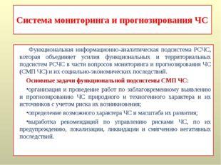 Система мониторинга и прогнозирования ЧС Функциональная информационно-аналити