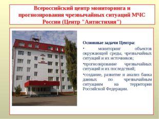 Всероссийский центр мониторинга и прогнозирования чрезвычайных ситуаций МЧС Р
