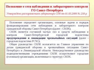 Положение о сети наблюдения и лабораторного контроля ГО Санкт-Петербурга Утве