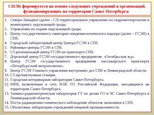 СНЛК формируется на основе следующих учреждений и организаций, функционирующи
