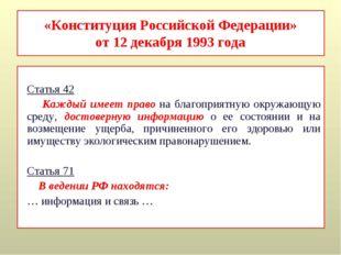 «Конституция Российской Федерации» от 12 декабря 1993 года Статья 42 Каждый и