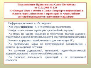 Постановление Правительства Санкт-Петербурга от 07.02.2008 № 120 «О Порядке с