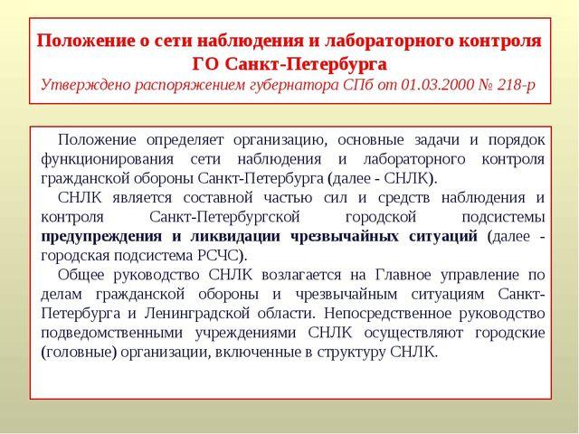 Положение о сети наблюдения и лабораторного контроля ГО Санкт-Петербурга Утве...