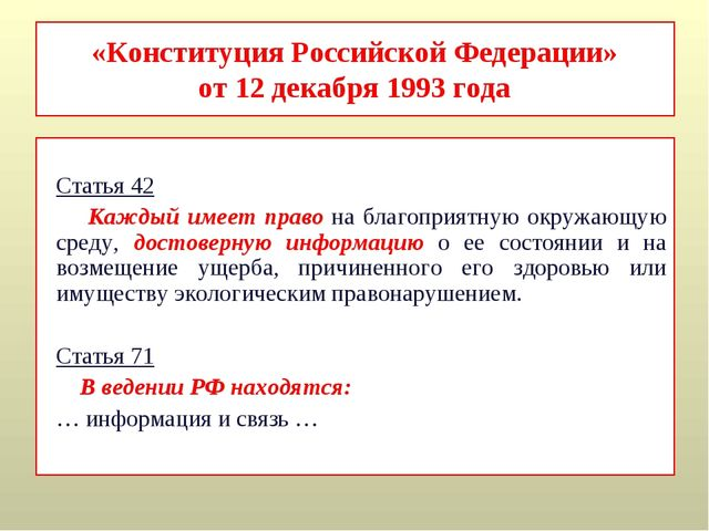 «Конституция Российской Федерации» от 12 декабря 1993 года Статья 42 Каждый и...