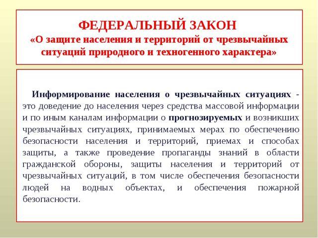 ФЕДЕРАЛЬНЫЙ ЗАКОН «О защите населения и территорий от чрезвычайных ситуаций п...