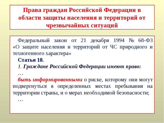 Права граждан Российской Федерации в области защиты населения и территорий от...