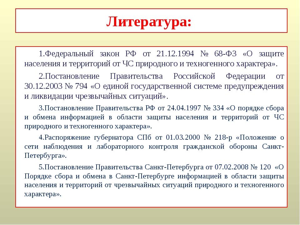 Литература: Федеральный закон РФ от 21.12.1994 № 68-ФЗ «О защите населения и...
