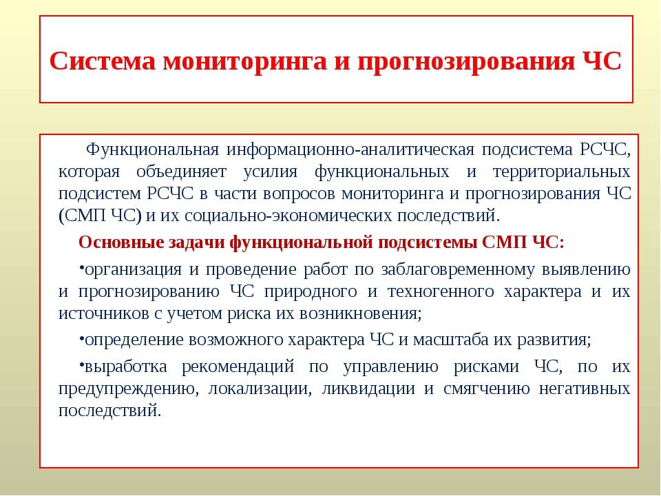 Система мониторинга и прогнозирования ЧС Функциональная информационно-аналити...