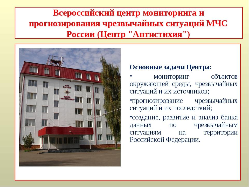 Всероссийский центр мониторинга и прогнозирования чрезвычайных ситуаций МЧС Р...