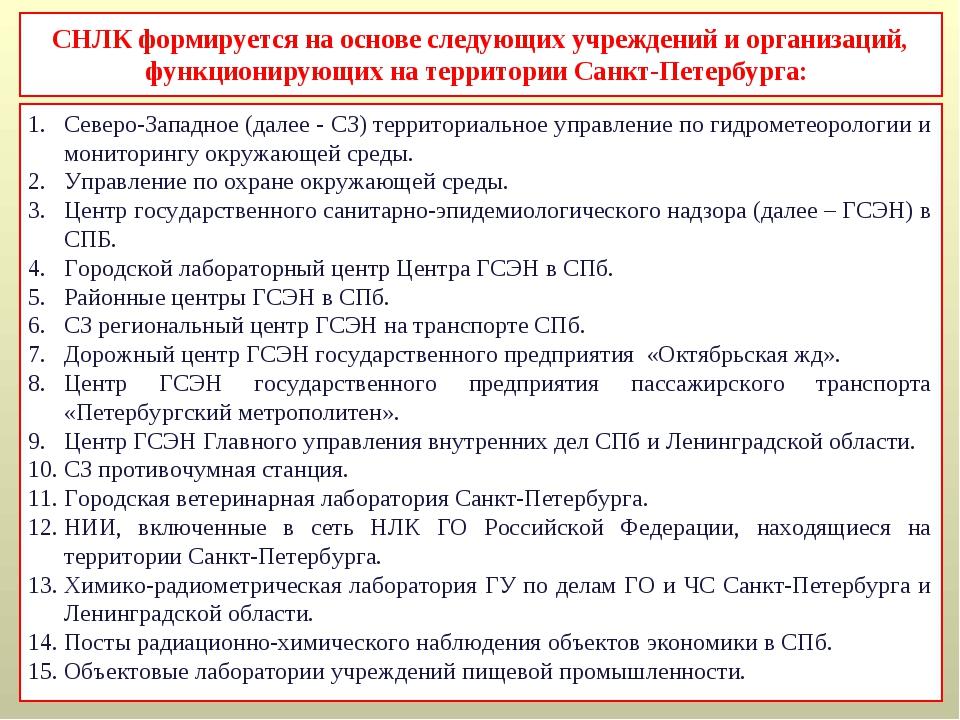 СНЛК формируется на основе следующих учреждений и организаций, функционирующи...