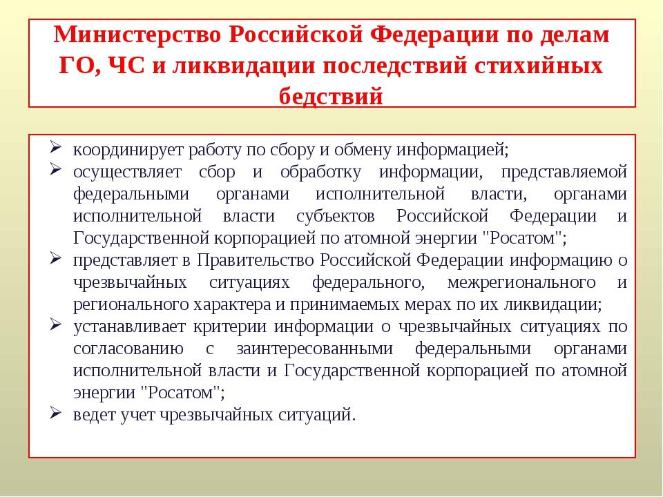 Министерство Российской Федерации по делам ГО, ЧС и ликвидации последствий ст...