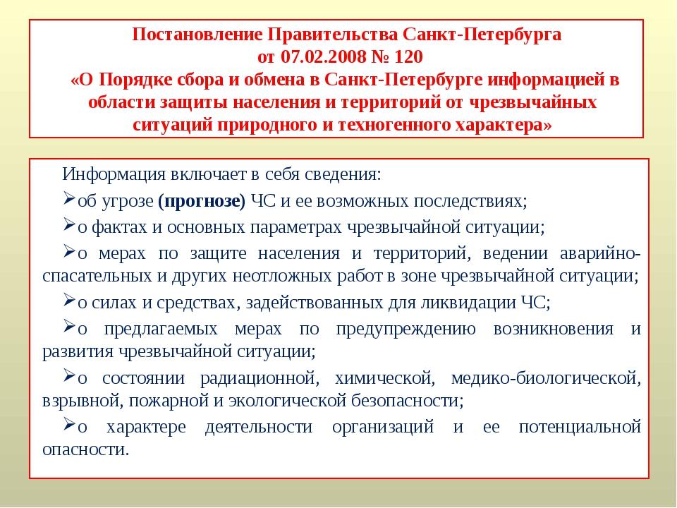 Постановление Правительства Санкт-Петербурга от 07.02.2008 № 120 «О Порядке с...