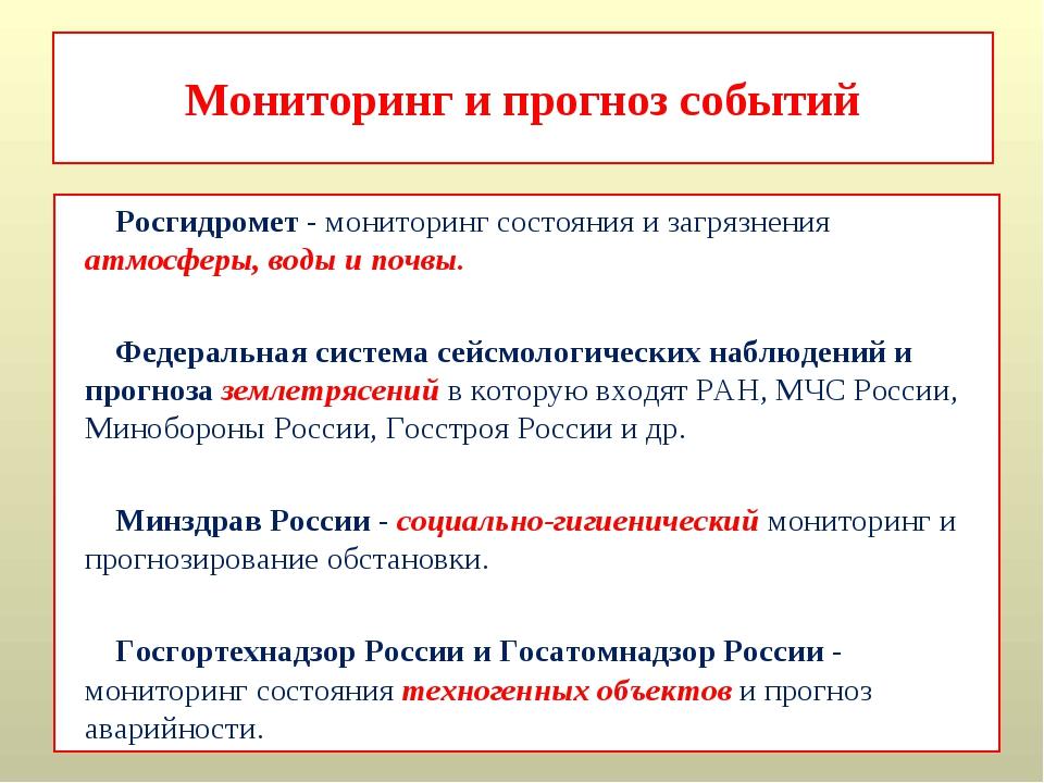 Мониторинг и прогноз событий Росгидромет - мониторинг состояния и загрязнения...