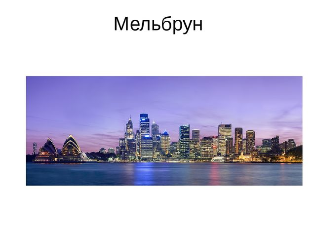 Мельбрун