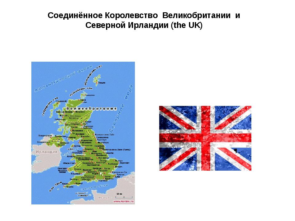 Соединённое Королевство Великобритании и Северной Ирландии (the UK)