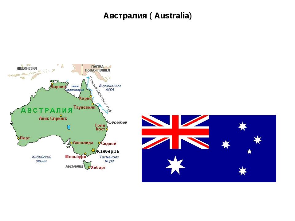 Австралия ( Australia)