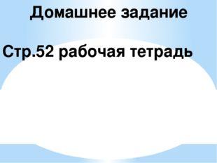 Домашнее задание Стр.52 рабочая тетрадь