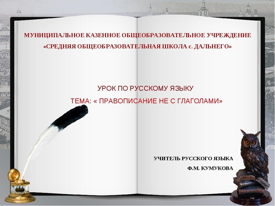 МУНИЦИПАЛЬНОЕ КАЗЕННОЕ ОБЩЕОБРАЗОВАТЕЛЬНОЕ УЧРЕЖДЕНИЕ «СРЕДНЯЯ ОБЩЕОБРАЗОВАТЕ...