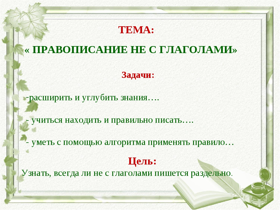 ТЕМА: « ПРАВОПИСАНИЕ НЕ С ГЛАГОЛАМИ» Задачи: расширить и углубить знания…. -...