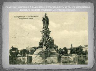 Памятник Екатерине II был создан в благодарность за то, что императрица даров