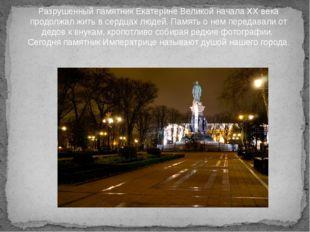 Разрушенный памятник Екатерине Великой начала ХХ века продолжал жить в сердца