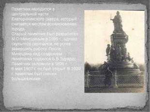 Памятник находится в центральной части Екатерининского сквера, который считае