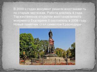В2000-х годах монумент решили восстановить по старым чертежам. Работа длил