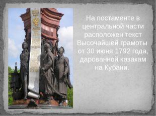 В На постаменте в центральной части расположен текст Высочайшей грамоты от 3