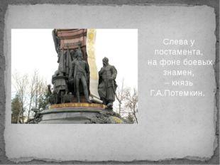 Слева у постамента, на фоне боевых знамен, – князь Г.А.Потемкин.