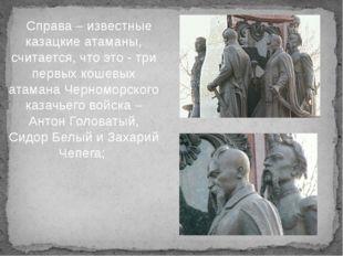 Справа – известные казацкие атаманы, считается, что это - три первых кошевых