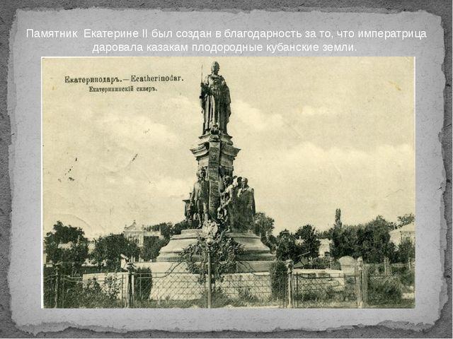 Памятник Екатерине II был создан в благодарность за то, что императрица даров...