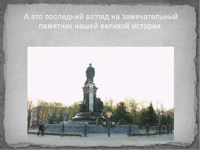 А это последний взгляд на замечательный памятник нашей великой истории: