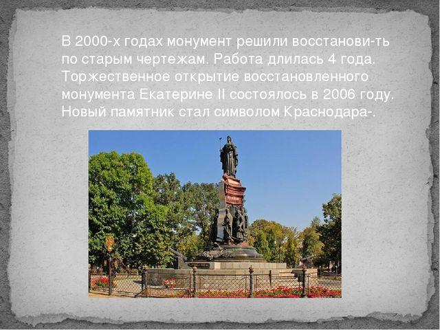 В2000-х годах монумент решили восстановить по старым чертежам. Работа длил...