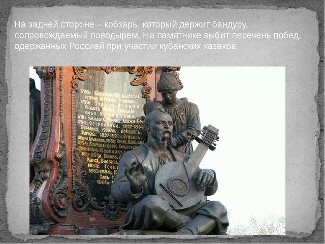 На задней стороне – кобзарь, который держит бандуру, сопровождаемый поводырем...