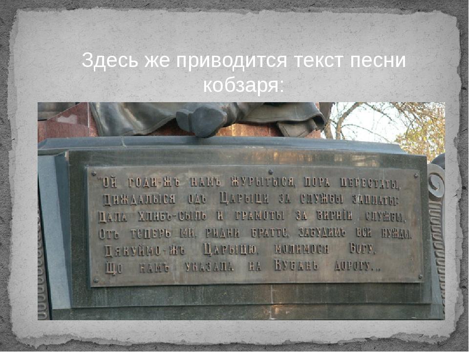 Здесь же приводится текст песни кобзаря: