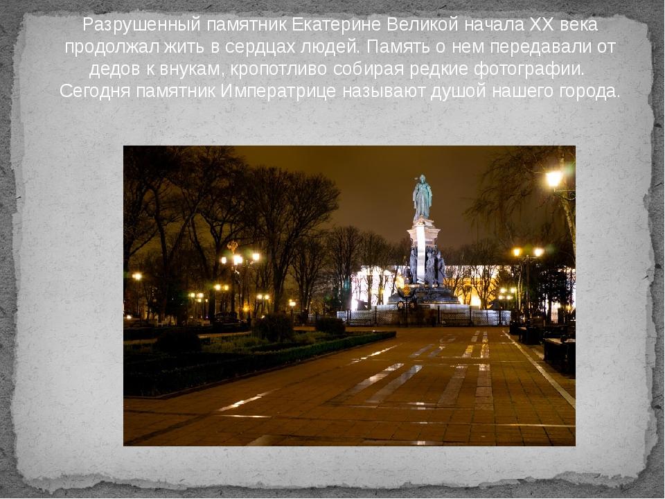 Разрушенный памятник Екатерине Великой начала ХХ века продолжал жить в сердца...